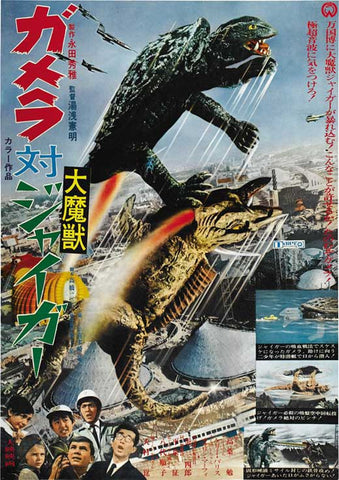 Gamera Vs. Giant Demon Beast Jiger (1970)