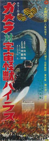 Gamera Vs. Deep Sea Monster Zigra (1971)  DVD