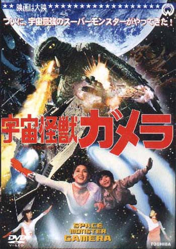 Gamera - Super Monster (1980)  DVD