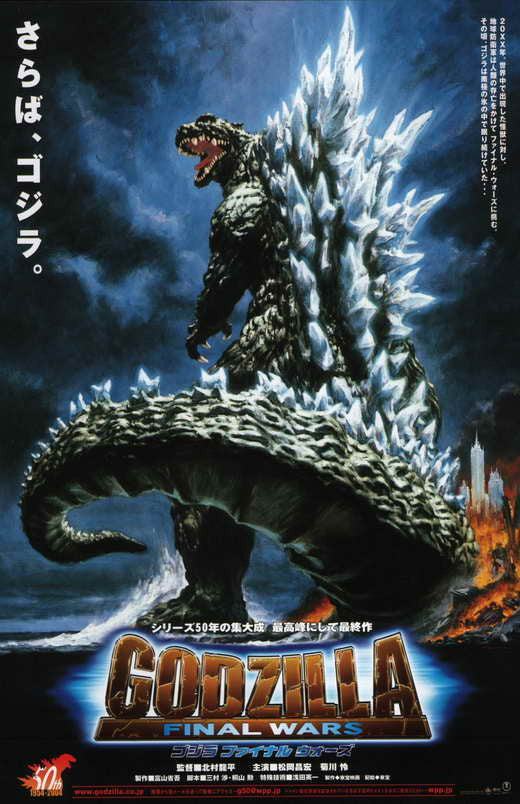 Godzilla - Final Wars (2004)  DVD