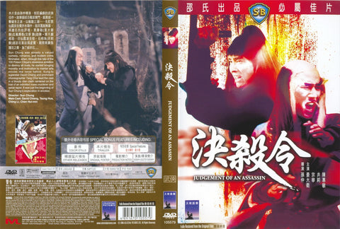 Judgement Of An Assassin (1977) - Shaw Bros.  DVD