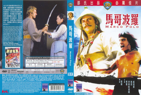Marco Polo (1975) - Shaw Bros.  DVD
