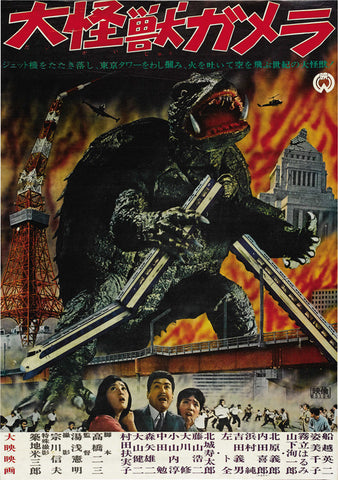 Gamera, The Giant Monster (1965)  DVD