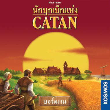 The Settlers of Catan (Thai)