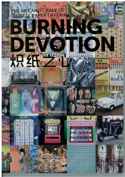 Burning devotion: the art and craft of Chinese paper offerings