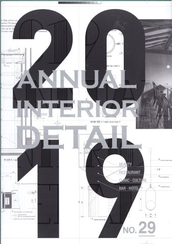 2019 Annual Interior Detail No.29