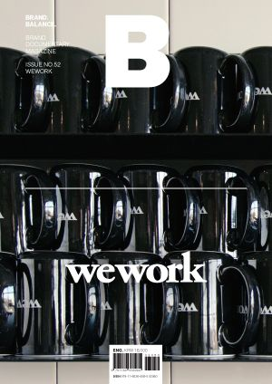 Magazine B Issue No.52 WE WORK