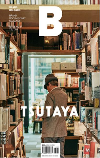 Brand Documentary Magazine #37 Tsutaya