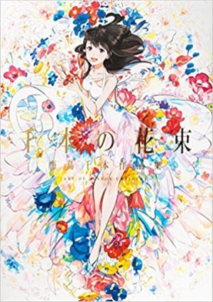 A Bouquet of a Thousand Flowers: Art of Senbon Umishima