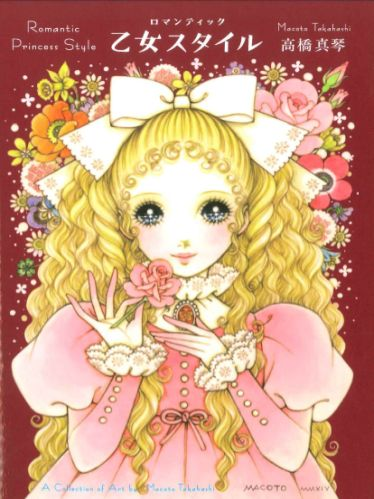 Romantic Princess Style: A Collection of Art by Macoto Takahashi (Japanese Edition)
