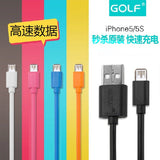 Golf 90cm USB Cable for iPhone Apple