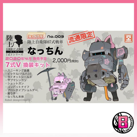 "Cavico Model JGSDF Type 07 tank ""Natchin""  Type 7 V limited edition (Sakura Pink and Blue Gray)"
