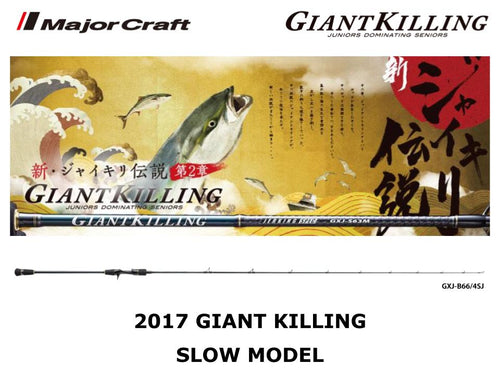 Major Craft 17 Giant Killing Slow Model GXJ-B66/2SJ