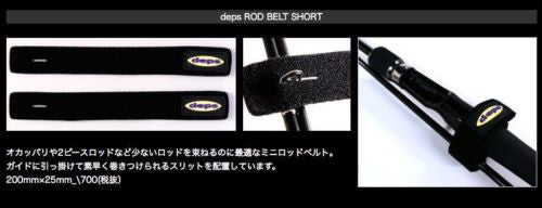 deps Rod Belt Short 200mm×25mm fishing rod belt for 2-3 rods rod accessory