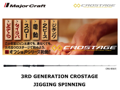 Major Craft 3rd Generation Crostage Jigging Spnning CRXJ-S58/4