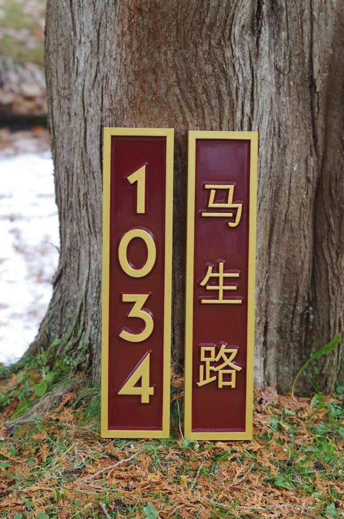 Vertical address sign create your own house number for Design your own house sign