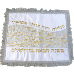 Fancy Silver Gold Metallic Embroidered Passover Seder Reclining Pillowcase