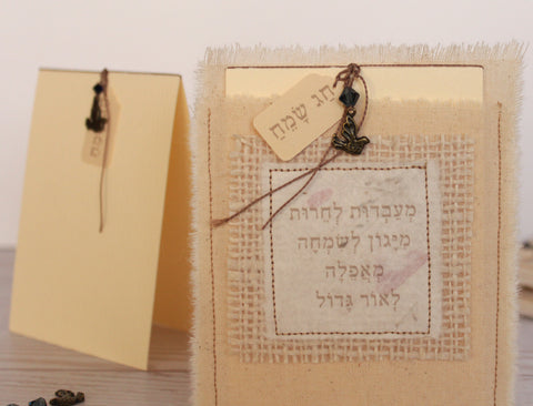 Passover greeting card – Happy Passover – in cotton envelope brass bird pendant and Swarovski bead