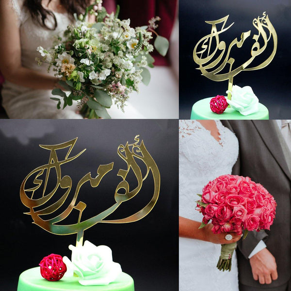 wedding cake toppers arabic arab arabian كعكة توبر، تزيين الكيك, حفل زواج, كعكة الزفاف  decorating decorations gold simple elegant classic modern chic classy charmerry a01