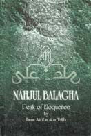 Peak of Eloquence - Nahjul Balagha