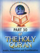 PART 30 of the HOLY QURAN (Pocket Edition) Arabic, Translation. Transliteration. Size 4 x 5.5 inches