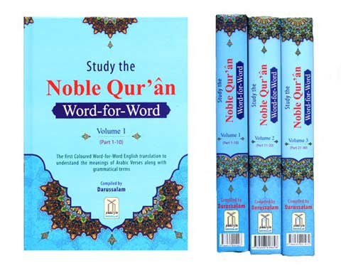 Study The Noble Quran WORD-for-WORD (Three Volume Set, Hardbound). NEW EDITION.