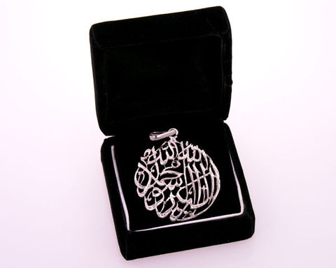 Silver Pendant: Kalima (Large Size). About 1.5 inches in diameter