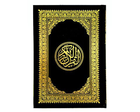 THE HOLY QURAN. BEAUTIFULLY EMBOSSED HARDBOUND COVER. ARABIC TEXT ONLY.