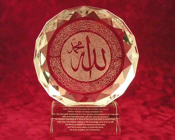 "The AYATUL QURSI with english translation engraved on a Crystal Sunrise: 6"" diameter 1.5"" thick and about 8"" high"