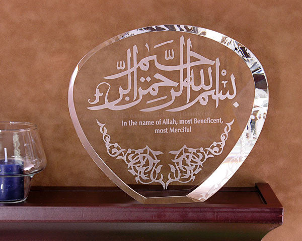 BISMILLAH hand engraved  in beautiful Arabic calligraphy on  Crystal. Size about  9 inches wide and 8 inches high.