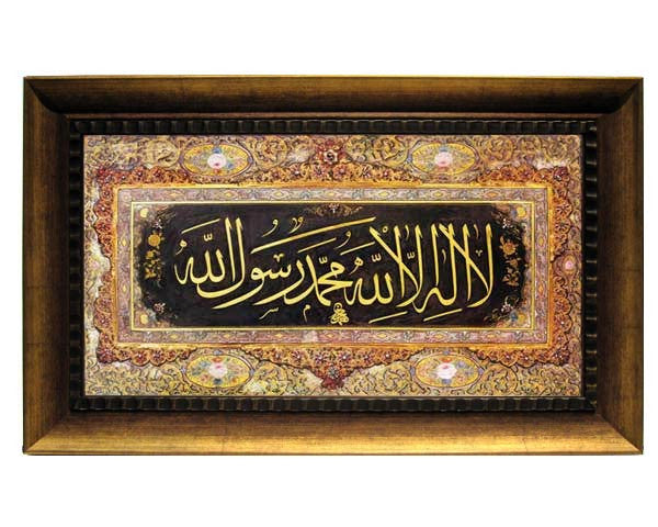 SHAHADA (Kalima al-Tawhid)  Reproduction on Faux Canvas. Overall Frame Size about 28 x 17 inches