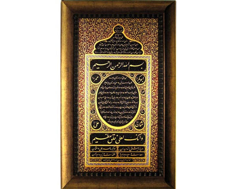 Reproduction of HILYA hanging next to the throne  of the Ottoman Sultans in the Topkapi Palace, Istanbul. Faux Canvas Frame. Overall Size about 18 x 30  inches.