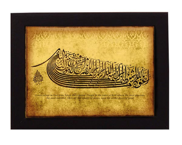 DUA OF A MUSLIM BELIEVER.  Overall frame size 6 x 8 inches.