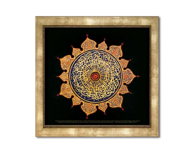 Reproduction of Calligraphy on the Ceiling of the historic BLUE MOSQUE,  Istanbul, Turkey.  Faux Canvas Frame. Overall Frame Size 17 x 17 inches.