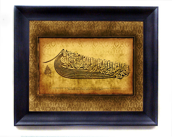 Dua of a Believing Muslim. Large Faux Canvas Frame. Overall Frame Size  24.5 x 20.5 inches.