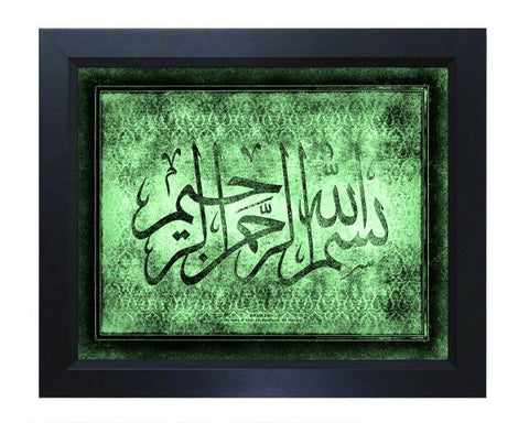 BISMILLAH. Large Faux Canvas Frame.  Overall Frame Size  24.5 x 20.5 inches.