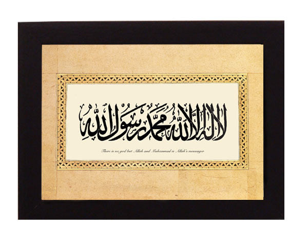 SHAHADA (KALIMA).   Overall frame size 6 x 8 inches.
