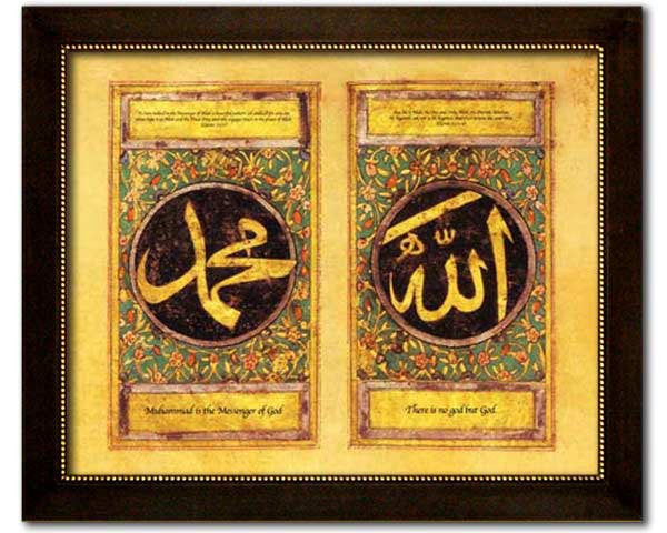 Arabic Calligraphy. Large Faux Canvas Frame.  Reproduction of antique artwork. Overall Frame Size 24 x 20 inches.