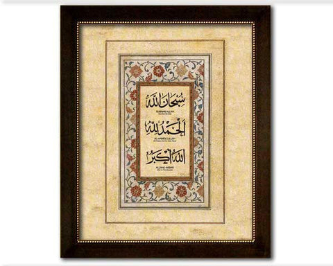 Islamic Dua.  The Prayer (Tasbi) of Bibi Fatima.  Large Faux Canvas Frame.  Overall Frame Size 24 x 20 inches.