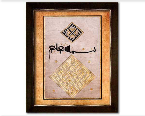 Islamic Dua. Large Faux Canvas Frame.  Reproduction of antique artwork from Ottoman Turkey. Overall Frame Size 20 x 24 inches.