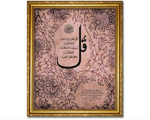 Quranic Dua. Surah 112. Large Faux Canvas Frame.  Overall Frame Size 24 x 20 inches.