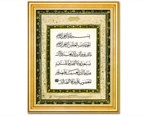 Surah Fatiha. Large Faux Canvas Frame.  Overall Frame Size 20 x 24 inches.