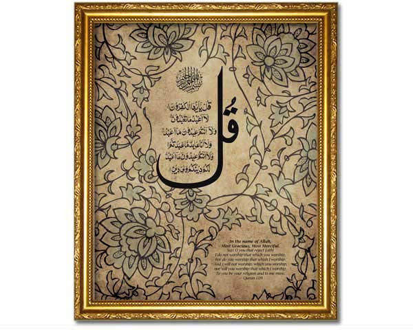 Quranic Dua. Surah 109. Large Faux Canvas Frame.  Overall Frame Size 24 x 20 inches.