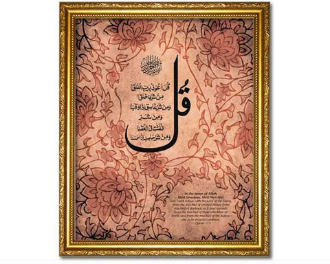 Quranic Dua. Surah 113. Large Faux Canvas Frame. Overall Frame Size 24 x 20 inches.