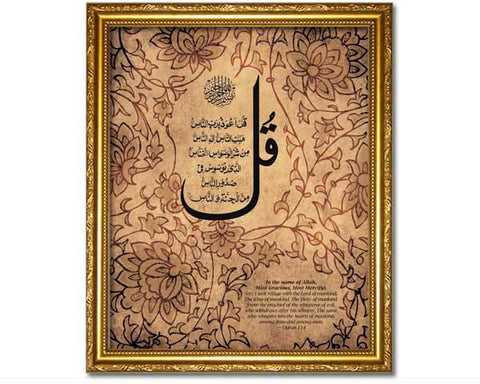 Quranic Dua. Surah 114.  Large Faux Canvas Frame. Overall Frame Size 24 x 20 inches.