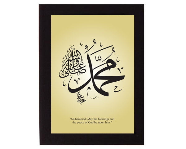 Muhammad (peace be upon him). Traditional Arabic calligraphy. Overall frame size 6 x 8 inches.
