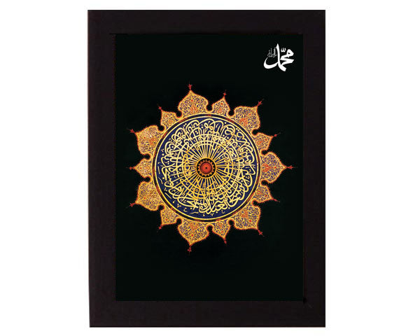Islamic Calligraphy from the Blue Mosque,  Istanbul, Turkey. Overall frame size 6 x 8 inches.