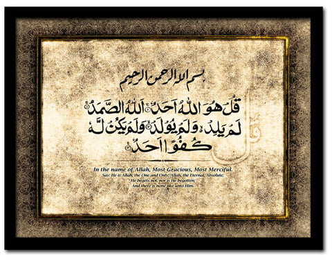 A Powerful Dua from the Quran. Surah 112. Arabic with English Translation. Overall Frame Size, 12.75 x  16.75 inches.