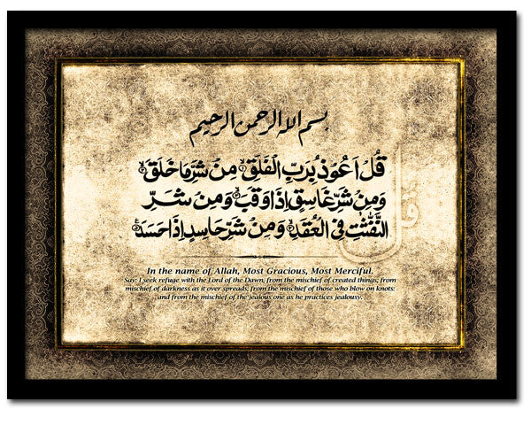 A Powerful Dua from the Quran  Surah 113  Arabic with English Translation   Overall Frame Size, 12 75 x 16 75 inches