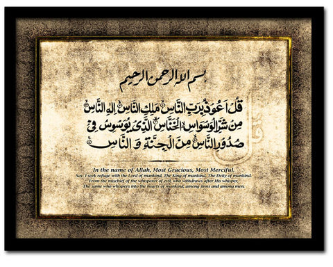A Powerful Dua from the Quran. Surah 114. Arabic with English Translation. Overall Frame Size, 12.75 x  16.75 inches.